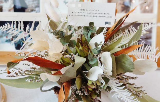 続報) Celebration Message Flower